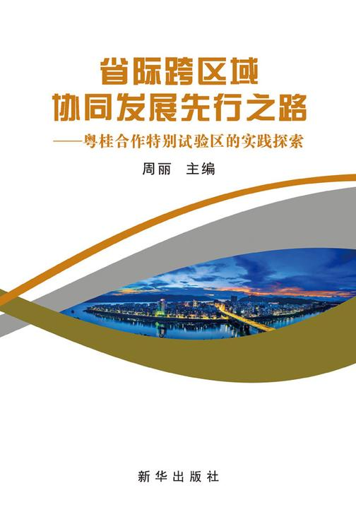省际跨区域协同发展先行之路:粤桂合作特别试验区的实践探索