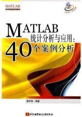 MATLAB统计分析与应用:40个案例分析(仅适用PC阅读)