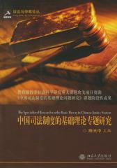 中国司法制度的基础理论专题研究(仅适用PC阅读)