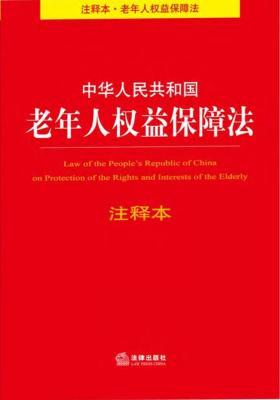 中华人民共和国老年人权益保障法注释本