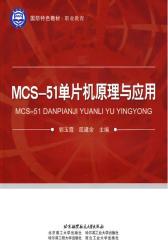 MCS—51单片机原理与应用(仅适用PC阅读)