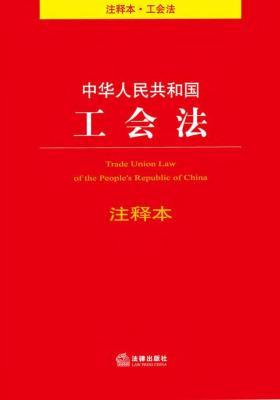 中华人民共和国工会法注释本