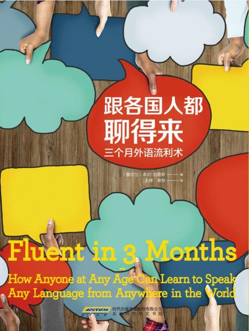 跟各国人都聊得来:三个月外语流利术