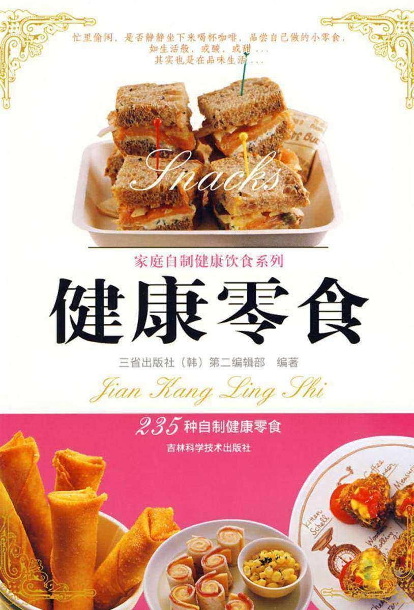 健康零食(试读本)