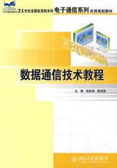 数据通信技术教程(仅适用PC阅读)