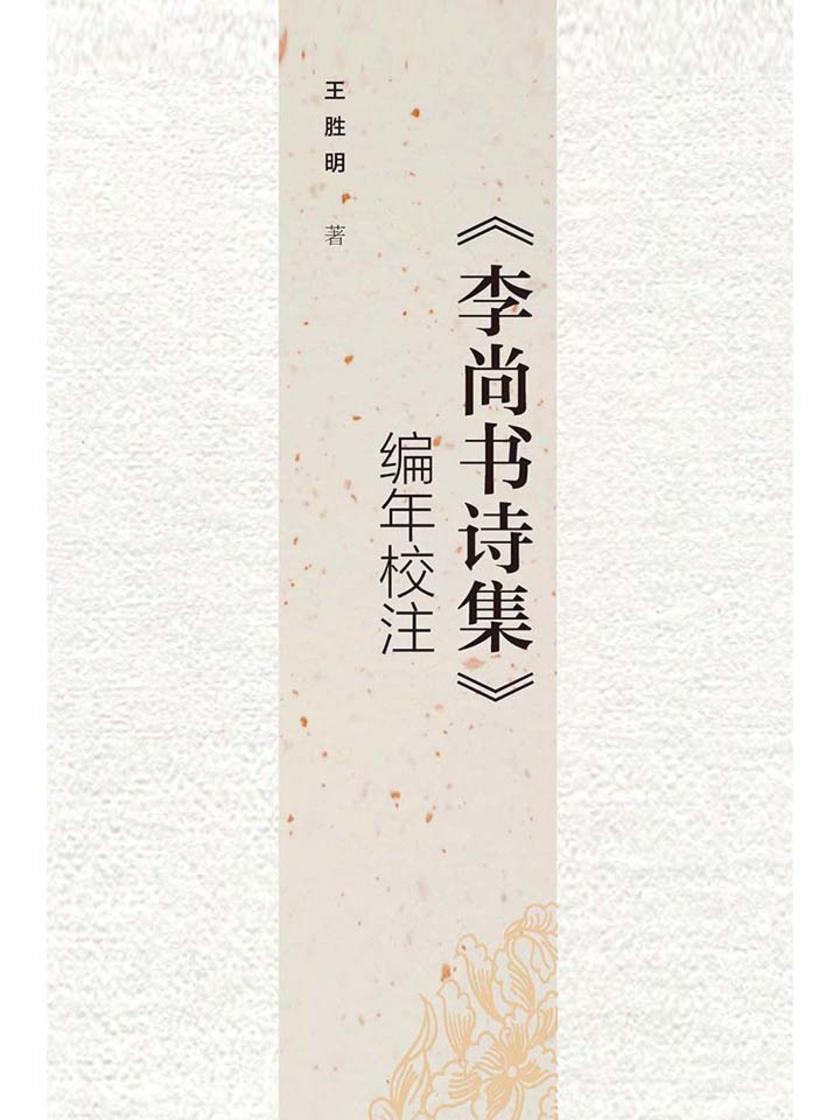 《李尚书诗集》