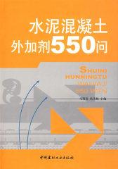 水泥混凝土外加剂550问(试读本)