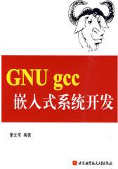 GNUgcc嵌入式系统开发(仅适用PC阅读)