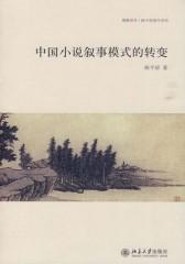中国小说叙事模式的转变(仅适用PC阅读)