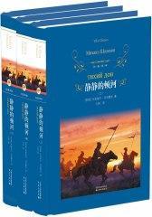 静静的顿河(套装全3册)(经典译林)