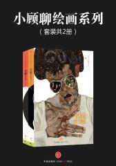 小顾聊绘画系列(套装共2册)