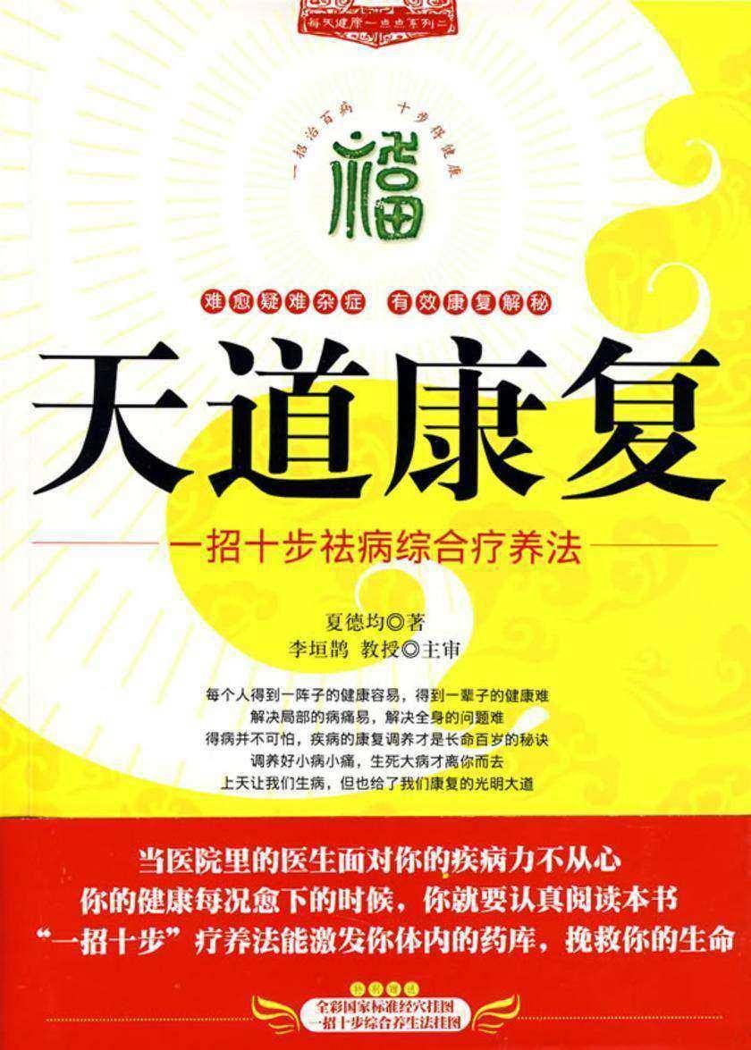 天道康复—— 一步十招祛病综合疗养法(试读本)