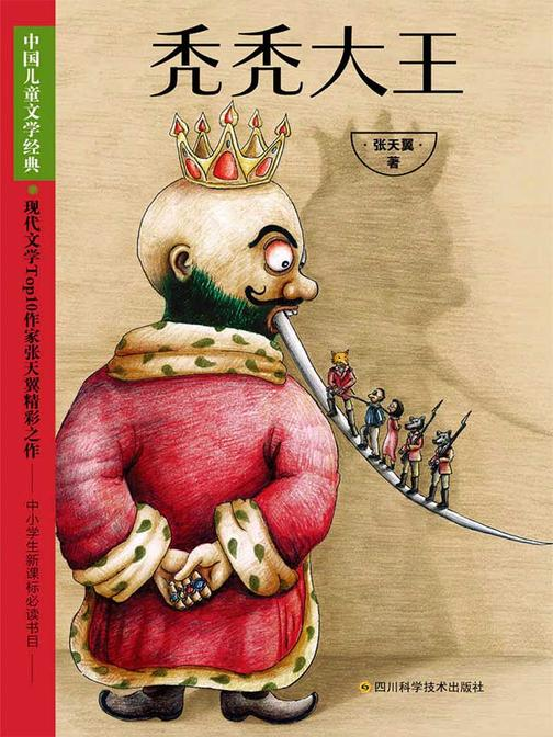 秃秃大王(被誉为继叶圣陶《稻草人》之后中国童话史上的第二个里程碑。令郑渊洁赞叹的童话界奇才张天翼经典之作,中小学生新课标必读书目。)