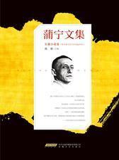 蒲宁文集·长篇小说卷
