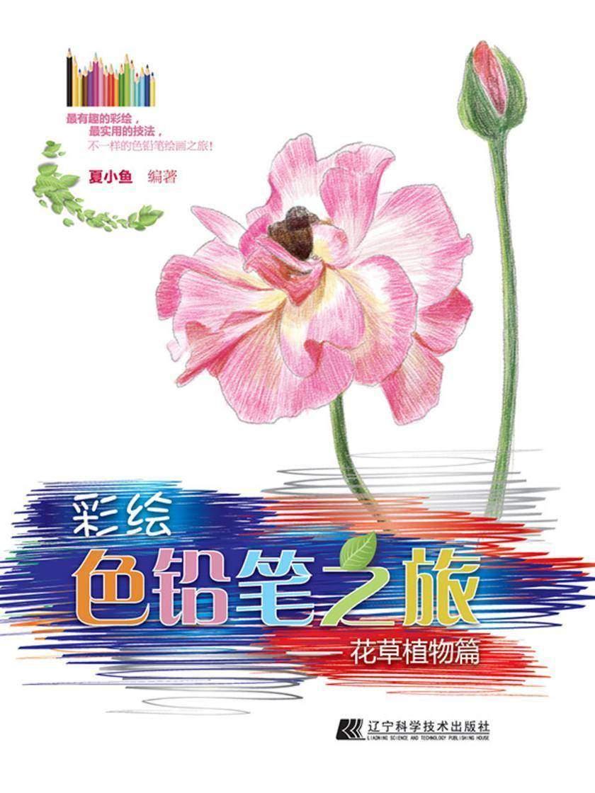 彩绘色铅笔之旅花草植物篇