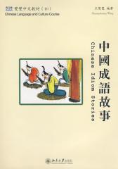 中国成语故事(仅适用PC阅读)