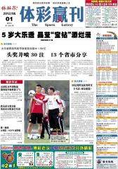 体彩赢刊 周刊 2012年第63期(电子杂志)(仅适用PC阅读)