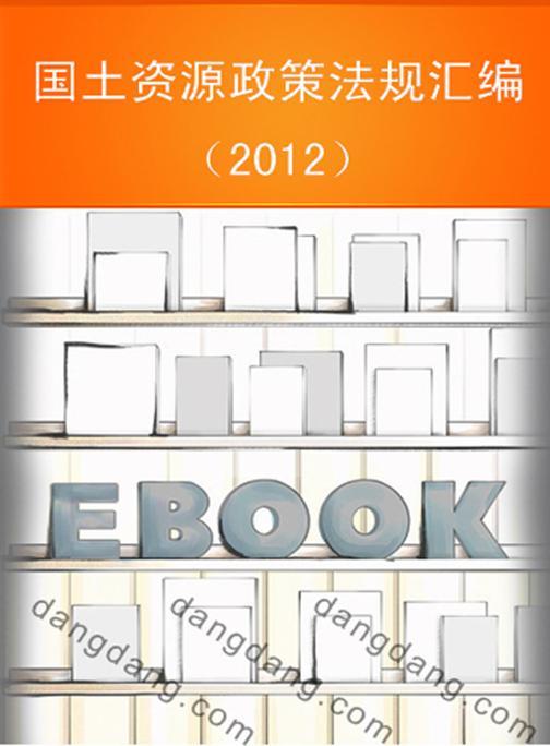 国土资源政策法规汇编(2012)
