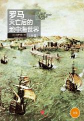 罗马灭亡后的地中海世界(全集)
