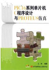 PIC16系列单片机C程序设计与PROTEUS仿真(仅适用PC阅读)