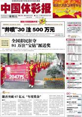 中国体彩报 周刊 2012年总360期(电子杂志)(仅适用PC阅读)