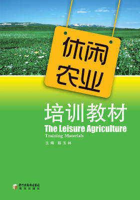 休闲农业培训教材