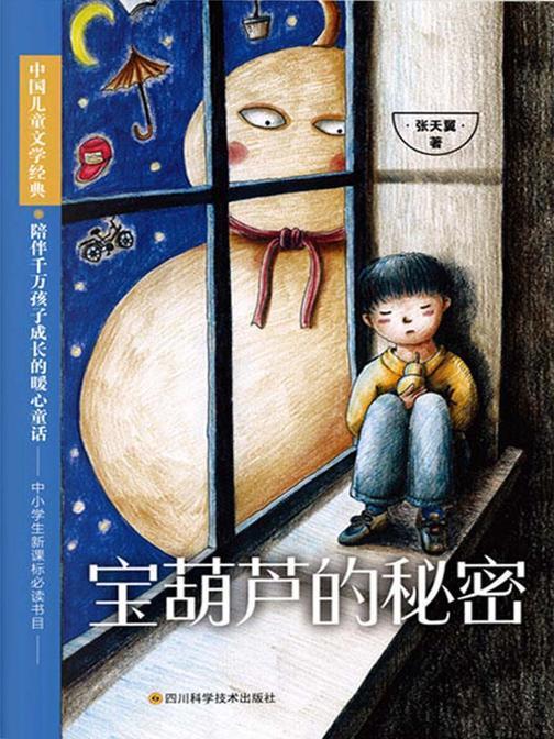 """宝葫芦的秘密(中国现代童话的奠基之作,被誉为""""中国的安徒生童话""""。)"""