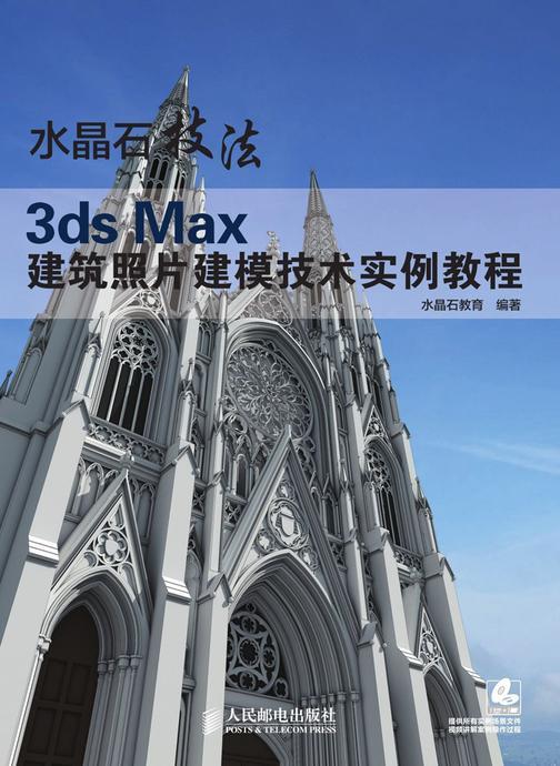 水晶石技法:3ds Max建筑照片建模技术实例教程(不提供光盘内容)