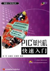 PIC单片机快速入门(仅适用PC阅读)
