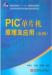 PIC单片机原理及应用(仅适用PC阅读)