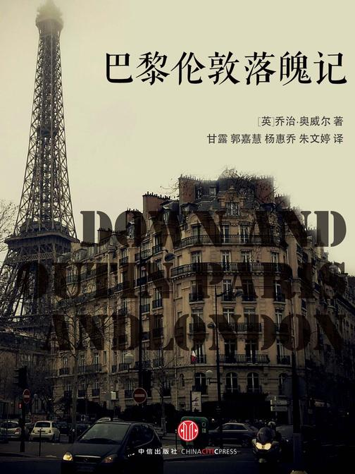 巴黎伦敦落魄记:中英双语对照(乔治·奥威尔作品集1)