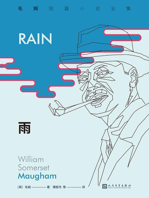 雨(毛姆短篇小说全集1)
