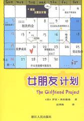 女朋友计划