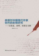 疾病对中国现代作家创作的影响研究:以鲁迅、孙犁、史铁生为例