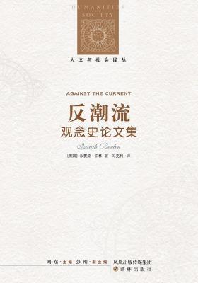 反潮流:观念史论文集(人文与社会译丛)