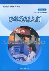 医学英语入门(仅适用PC阅读)