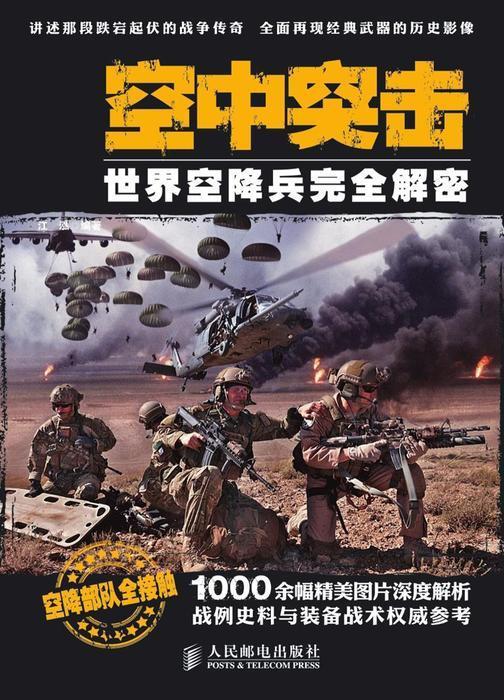 空中突击:世界空降兵完全解密