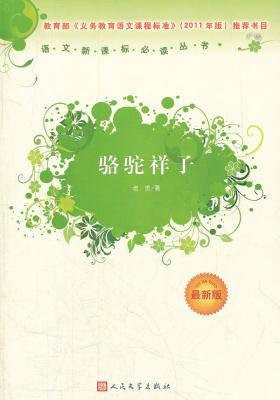 骆驼祥子(语文新课标必读丛书:最新版)