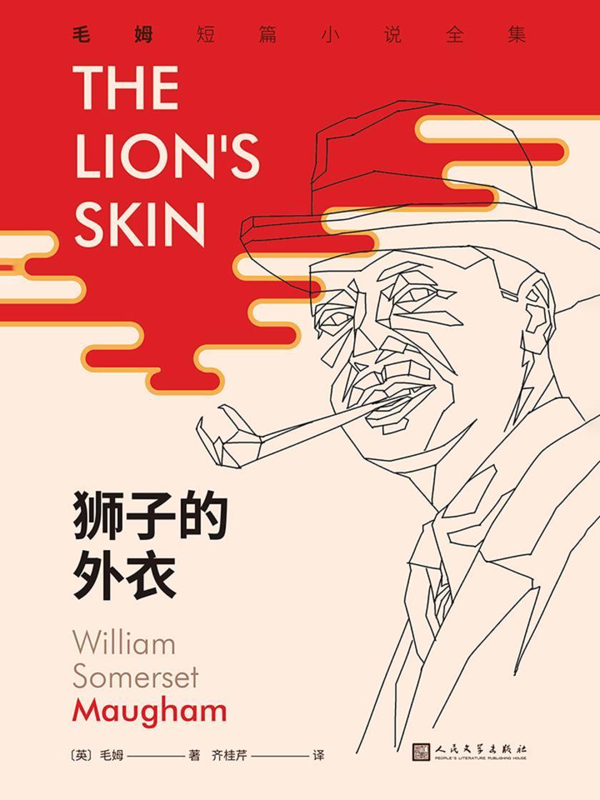狮子的外衣(毛姆短篇小说全集2)