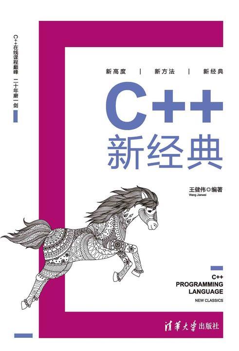 C++新经典