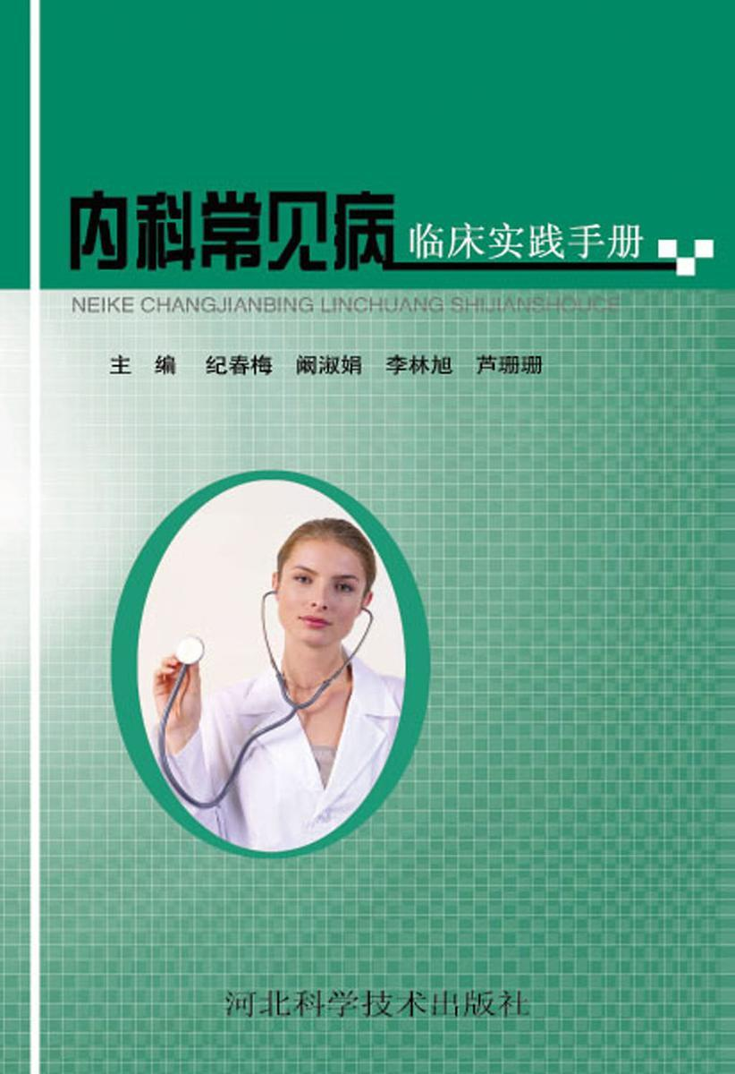 内科常见病临床实践手册