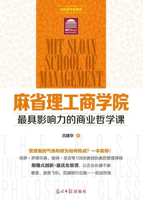 麻省理工商学院最具影响力的商业哲学课