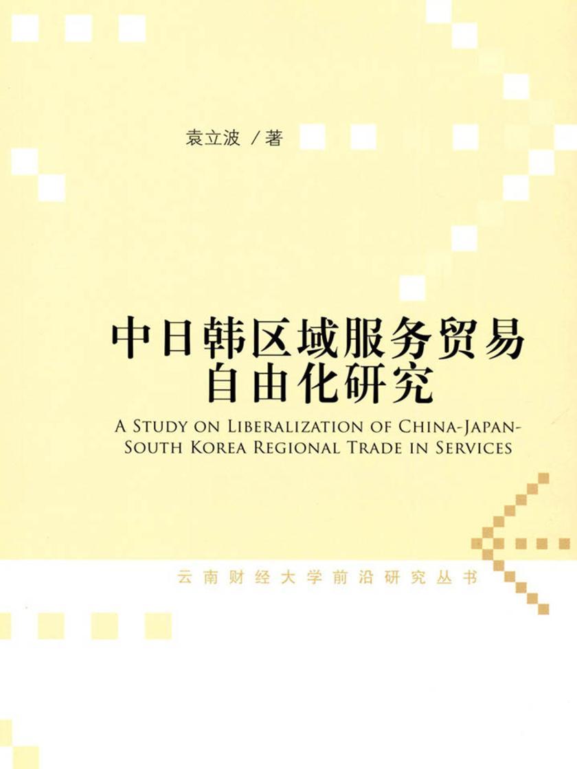 中日韩区域服务贸易自由化研究