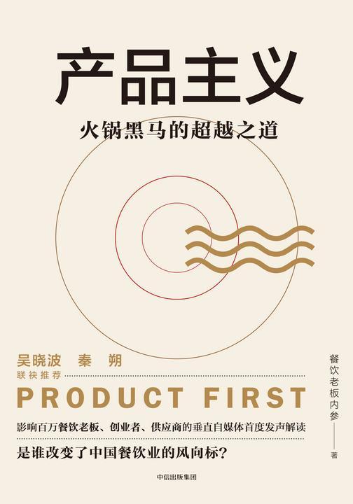 产品主义:火锅黑马的超越之道