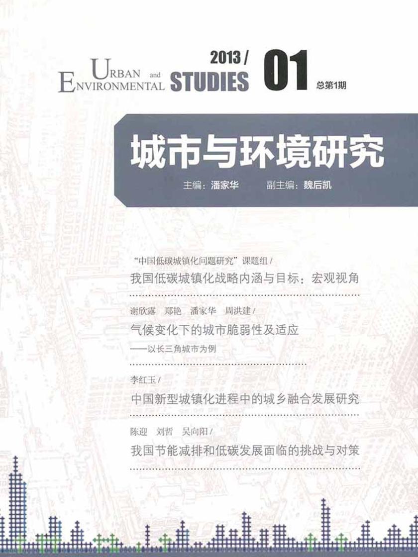 城市与环境研究(201301)