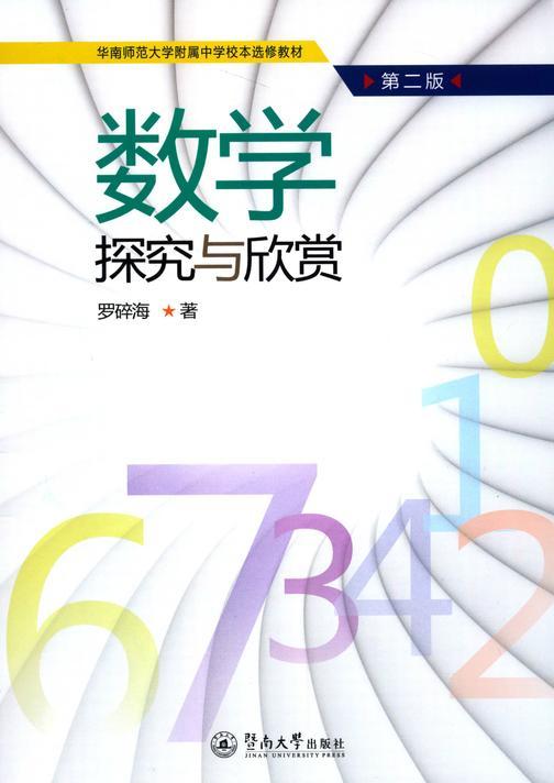 华南师范大学附属中学校本选修教材·数学探究与欣赏(第二版)
