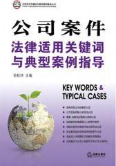 公司案件法律适用关键词与典型案例指导