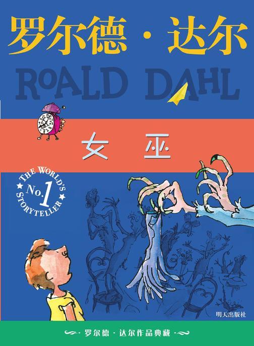 罗尔德·达尔作品典藏:女巫