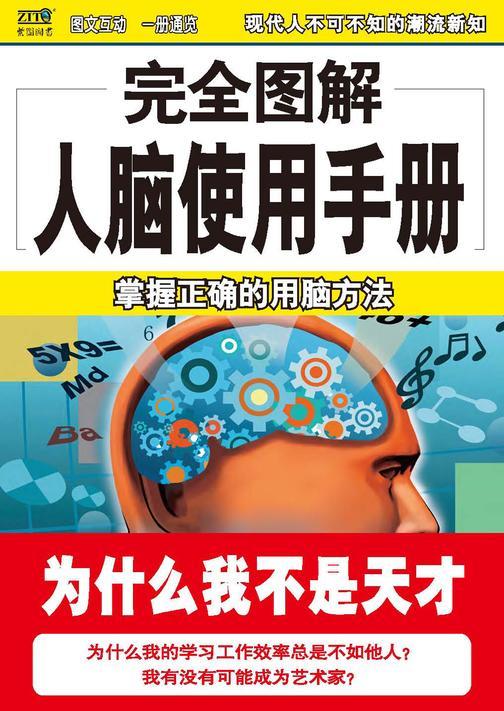 完全图解人脑使用手册