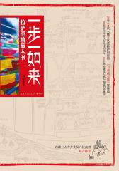 一步一如来(拉萨圣境旅人书一个香港人20年100次入藏30次进拉萨的朝圣历程:200张资深导游没有见过的图片,100个年轻藏人不知道的老典故)